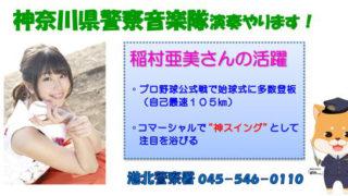 """7/8(土)にトレッサで「一日署長」、""""野球系タレント""""の稲村亜美さん登場"""