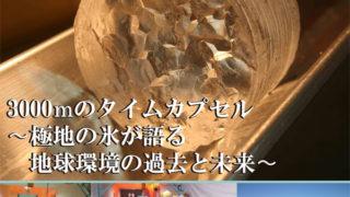 地球環境の変動伝える南極の氷から何が見えるか、7/4(火)に慶應日吉で講演会