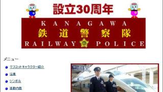 30周年迎えた「鉄道警察隊」、神奈川県警がマスコットキャラや活動をWebで紹介