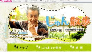 テレ朝の散策番組「じゅん散歩」、27日は元住吉、29日が綱島、30日に高田が登場