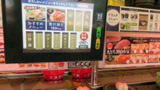 <グルメ>港北区のかっぱ寿司が震源地、回転寿司の「食べ放題」は本当にお得か