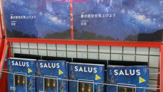 7年以上ぶりに「日吉特集」、東急電鉄の無料情報誌SALUS(サルース)で