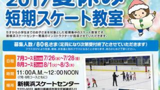 スケートセンター、小学生向け「夏休み短期スケート教室」の参加者を募集中