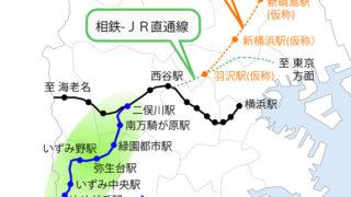 """<相鉄直通線>もっとも熱いエリアは「いずみ野線」、ほぼ""""各駅再開発""""中"""