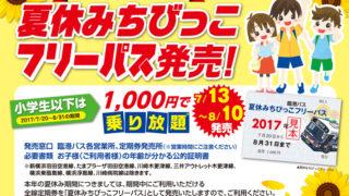 夏休み中は1000円で乗り放題、臨港バスが小学生向け「フリーパス」を発売