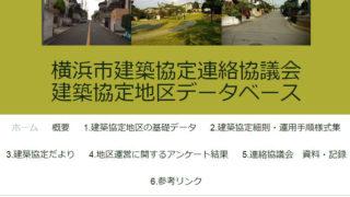 """良好な居住環境を探す手がかりに、住民独自の""""ルール化""""地域は日吉と高田に集中"""