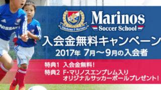 現役選手も多数輩出、小机などの「マリノスサッカースクール」が9月まで入会金無料に