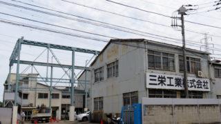 綱島SST至近の箕輪町2丁目、2000平米の「工場」を野村不動産が解体へ