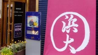 """""""和""""の喫茶空間が日吉に根付くか、地元食材にこだわる甘味処「浜大」が開店"""