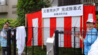 新横浜の公園に市内初の「井戸」設置、大災害に備え増設も視野