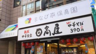 親も子も「学べる」保育園が日吉駅前に新設、手ぶら通園や英語読み聞かせも