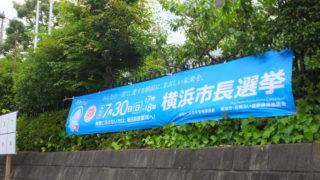 <横浜市長選>期日前投票は29日(土)20時まで、区役所と綱島地区センターで