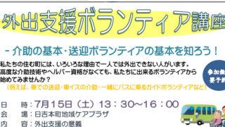 <2017年7月号>日吉本町地域ケアプラザからの最新情報~外出支援ボランティア講座他