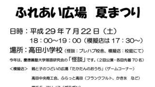 <2017年7月号>高田地域ケアプラザからの最新情報~レコードコンサート、夏まつり他