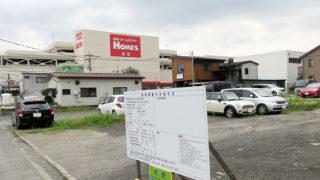 <高田西>島忠ホームズ至近の駐車場で「共同住宅・診療所」の建設計画