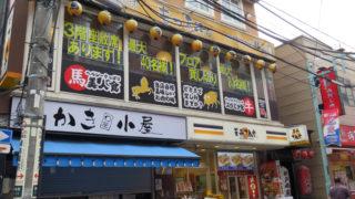 """<綱島駅西口>""""てんや""""のビル2階に「個室居酒屋 たすき」が出店を予定"""
