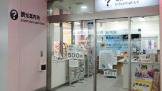 <新横浜駅>大きな荷物で困った時は「観光案内所」が味方に、預かりや配送もOK