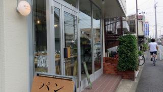綱島西6丁目の住宅街に小さなパン店、「田畑小麦」が正式オープン