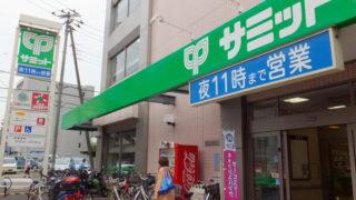 菊名の貴重な100円ショップ、サミット内の「百圓領事館」がリニューアル閉店