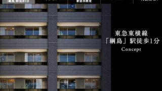 綱島東口から徒歩1分、東急が建設中のマンションは「ブランズ綱島」に