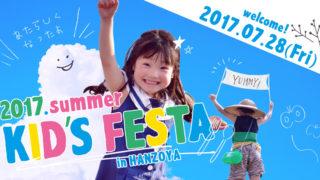 新横浜3「ハンゾウヤ」館内が子ども向けイベント一色に、7/28(金)にキッズフェス