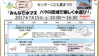<鶴見川流域センター>7/15(土)は「こども夏まつり」、楽しめる体験型イベント多数