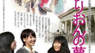 港北区が舞台、区民参加の映画「まりおんの夢」を7/15(土)に菊名で上映