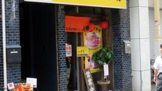 """日吉駅前「サンロード」は""""ラーメン激戦区""""に、綱島の著名店が移転オープン"""