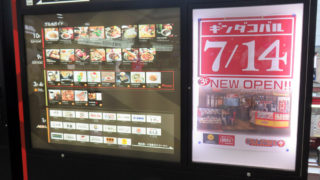 アイス&銀だこ、新横浜駅ビル3階に初の「ギンダコバル」きょう7/14(金)開店