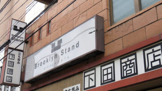 綱島西口、下田商店の2階にダイニングカフェ「ブルックリンスタンド」が8/1(火)開店へ