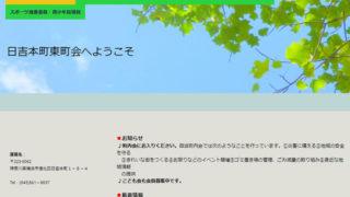 「日吉本町東町会」が公式サイトを公開、日吉本町1丁目と2~4丁目がエリア