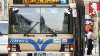 <横浜市営・東急バス>2017年も7/21(金)から「夏休み」中は子ども運賃割引