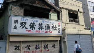 綱島東口の駅前、バス通りに建つ「綱島双葉葬儀社」の建物2棟を解体中
