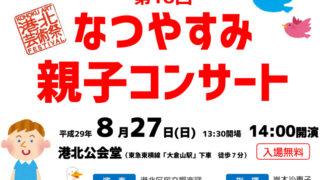 8/27(日)午後に恒例の「夏休み親子コンサート」、申し込みは8/7(月)必着