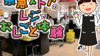 子ども向けに「東急ストアのレジでおしごと体験」、綱島店では8/26(土)に