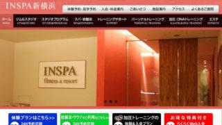 プリンスホテル地下の「インスパ新横浜」、8月中はリニューアル工事で休業