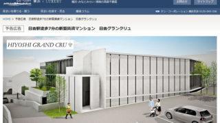 """日吉中央通りの先にファミリー向け""""高級賃貸マンション""""、家賃は23~25万円超"""
