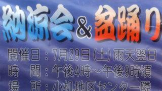 小机駅前の「納涼会&盆踊り」、2017年は7/29(土)16時から21時まで開催