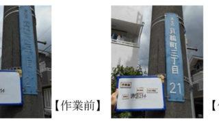 """<箕輪町で先行、全市へ拡大>障害者施設と連携し""""住所の青い表示板""""をメンテナンス"""