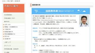 井田病院が海外赴任や留学者向けの「渡航者外来」、ワクチン接種や健康診断に対応