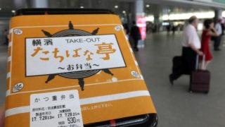 """新横浜駅で唯一の""""独自駅弁""""は良心的な「かつ重」、構内の目立たない場所で販売"""