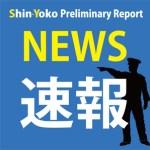 <新横浜1丁目>9/13(水)夜9時前、バイクの男に転倒させられバッグ盗まれる