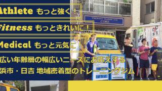 日吉駅近スタジオの9/1(金)本オープンに反響、2歳からの親子体操やシニアクラスも