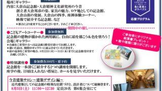 夏の自由研究にも最適、大倉山記念館で8/20(日)まで「夏のオープンギャラリー」