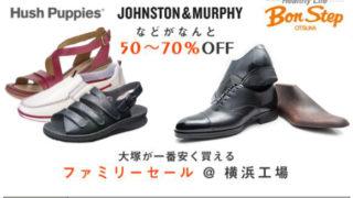 大塚製靴が夏物を特売、8/5(土)・6(日)に日吉工場で「ファミリーセール」