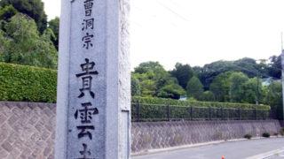 今週末8/5(土)・6(日)は岸根町で「納涼盆踊り大会」、貴雲寺の駐車場で