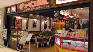 <新横浜駅ビルに初店舗>たこ焼き・焼きそば・アイスが無性に食べたい時に