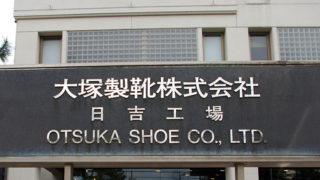 <56年の歴史に幕>大塚製靴が日吉工場を閉鎖へ、跡地は92戸のマンション