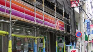 日吉サンロードの「サークルK」がファミマに転換、9/15(金)から一時休業