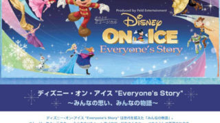 恒例の「ディズニー・オン・アイス」、横浜アリーナで8/17(木)から5日間14公演
